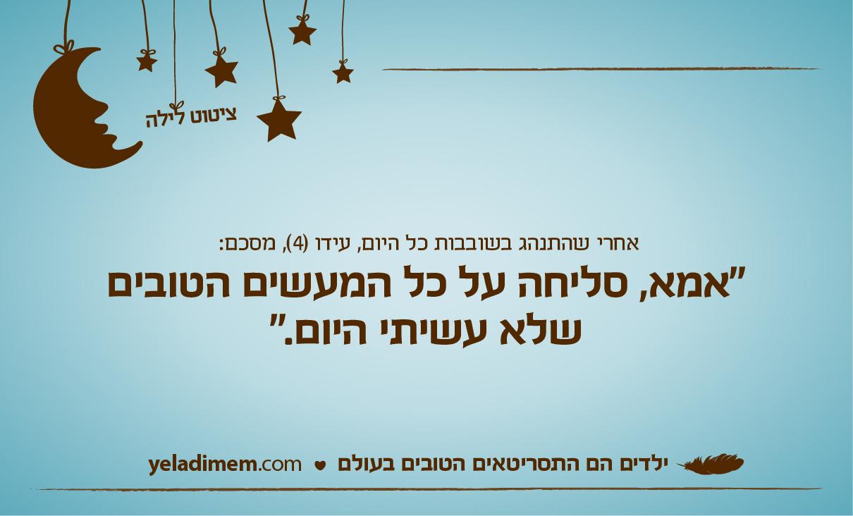 אחרי שהתנהג בשובבות כל היום, עידו (4), מסכם: