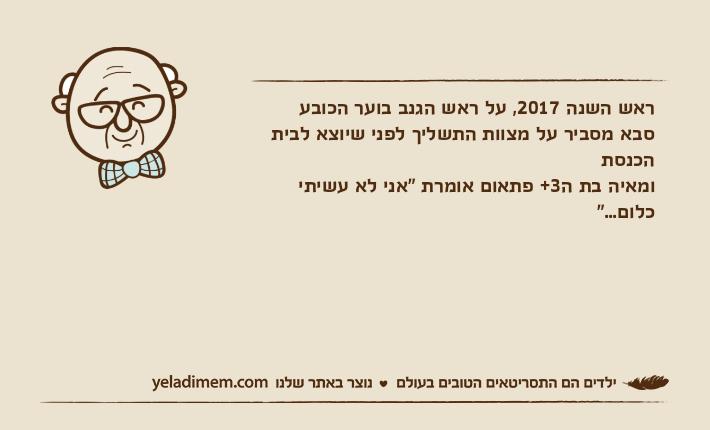 """ראש השנה 2017, על ראש הגנב בוער הכובעסבא מסביר על מצוות התשליך לפני שיוצא לבית הכנסת ומאיה בת ה3+ פתאום אומרת """"אני לא עשיתי כלום..."""""""