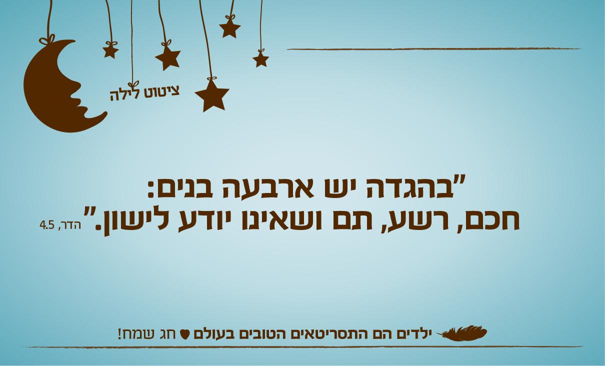״בהגדה יש ארבעה בנים: חכם, רשע, תם ושאינו יודע לישון.״הדר, 4.5