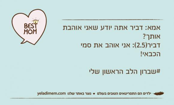 אמא: דביר אתה יודע שאני אוהבת אותך?דביר)2.5(: אני אוהב את סמי הכבאי!#שברון הלב הראשון שלי