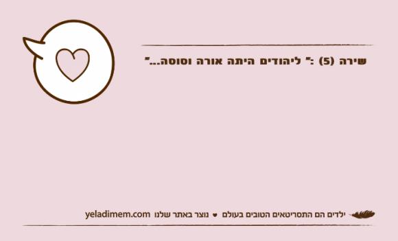 """שירה )5( :"""" ליהודים היתה אורה וסוסה..."""""""