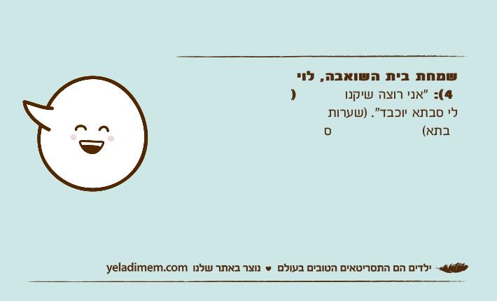 """שמחת בית השואבה, לוי )4(: """"אני רוצה שיקנו לי סבתא יוכבד"""". )שערות סבתא("""