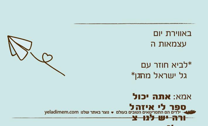 באווירת יום העצמאות *לביא חוזר עם דגל ישראל מהגן*אמא: אתה יכול לספר לי איזה צורה יש לנו בדגל?לביא)3.5(: מקל דביק