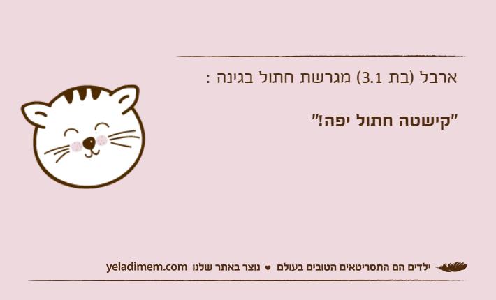 """ארבל )בת 3.1( מגרשת חתול בגינה :""""קישטה חתול יפה!"""""""