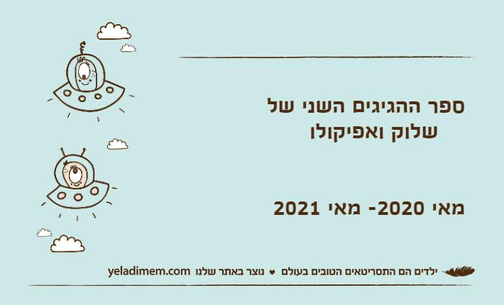 ספר ההגיגים השני של    שלוק ואפיקולומאי 2020- מאי 2021